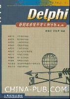 Delphi数据库系统开发实例导航(第二版)[按需印刷]