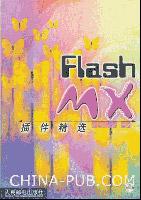 Flash MX插件精选