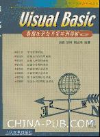 Visual Basic数据库系统开发实例导航(第二版)[按需印刷]