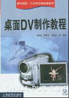 桌面DV制作教程[按需印刷]