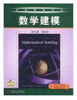 数学建模(英文版.第3版)