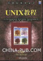 (特价书)UNIX教程
