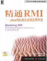精通RMI:Java与EJB企业级应用开发[按需印刷]