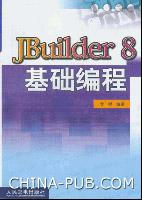 Jbuilder 8基础编程[按需印刷]