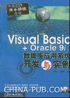 Visual Basic + Oracle 9i数据库应用系统开发与实例[按需印刷]