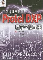 电路设计与制板―Protel DXP库元器件手册[按需印刷]