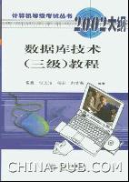 数据库技术(三级)教程