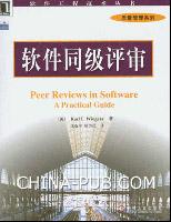 软件同级评审