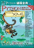 Python 编程金典