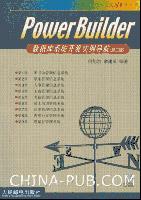 PowerBuilder数据库系统开发实例导航(第二版)