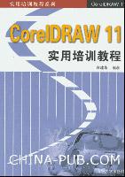 CorelDRAW 11实用培训教程