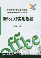 Office XP 实用教程[按需印刷]