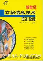 新世纪文秘信息技术培训教程[按需印刷]