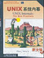 (特价书)UNIX系统内幕(英文版)