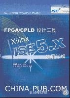 FPGA/CPLD设计工具――Xilinx ISE 5.X使用详解[按需印刷]