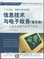 信息技术与电子政务(普及版)――走进信息时代的电子政务