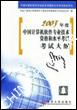 2003年度中国计算机软件专业技术资格和水平考试考试大纲
