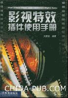 影视特效插件使用手册[按需印刷]