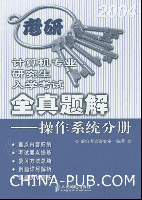 计算机专业研究生入学考试全真题解――操作系统分册[按需印刷]