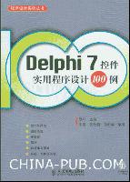 Delphi 7 控件实用程序设计100例[按需印刷]