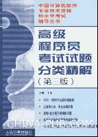高级程序员考试试题分类精解(第三版)[按需印刷]