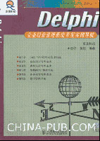 Delphi 企业经营管理系统开发实例导航[按需印刷]