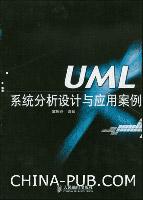 UML系统分析设计与应用案例[按需印刷]