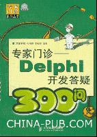 专家门诊――Delphi 开发答疑[按需印刷]