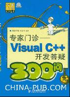 专家门诊――Visual C++ 开发答疑[按需印刷]