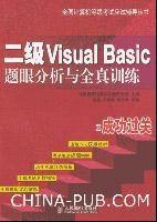 (特价书)二级Visual Basic 题眼分析与全真训练