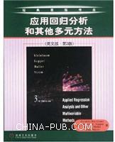 应用回归分析和其他多元方法(英文版・第3版)