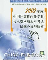 2002年度中国计算机软件专业技术资格和水平考试试题分析与解答