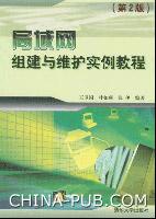 局域网组建与维护实例教程(第2版)