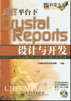 .NET平台下Crystal Reports设计与开发