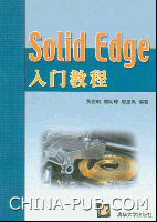 Solid Edge入门教程
