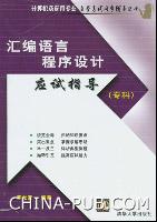 汇编语言程序设计应试指导(专科)