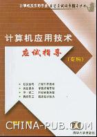 计算机应用技术应试指导(专科)