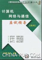 计算机网络与通信应试指导(本科)