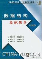 数据结构应试指导(本科)