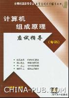 计算机组成原理应试指导(专科)