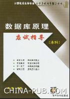 数据库原理应试指导(本科)