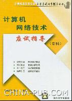 计算机网络技术应试指导(专科)