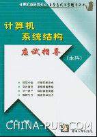 计算机系统结构应试指导(本科)