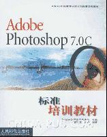 (特价书)Adobe Photoshop 7.0C标准培训教材