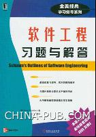 软件工程习题与解答