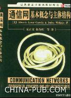 通信网基本概念与主体结构