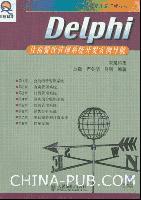 Delphi住宿餐饮管理系统开发实例导航[按需印刷]