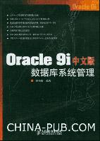 Oracle 9i中文版数据库系统管理[按需印刷]