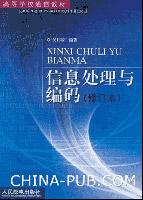 信息处理与编码(修订本)