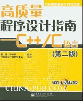 高质量程序设计指南――C++/C语言(第二版)